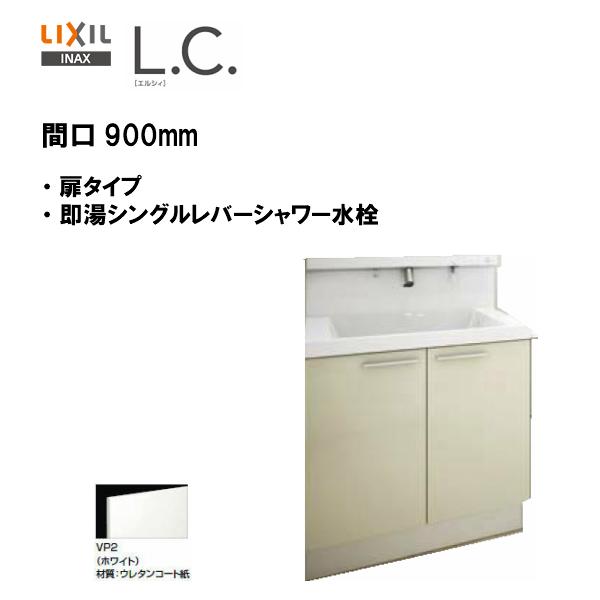 ※【画像の棚ユニットは付いてません】※ LIXIL INAX 洗面化粧台 L.C. エルシィ 洗面台 本体のみ 扉タイプ 即湯シングルレバーシャワー水栓 間口900mm ※スタンダード仕様 【 LCY1N-905SFY-A 】【送料無料】【MSIウェブショップ】
