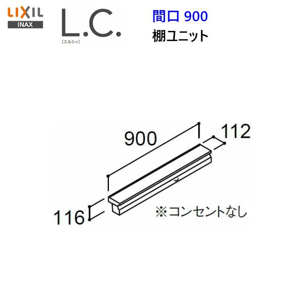 【BB-TUY(900)】【送料無料】LIXIL INAX 洗面化粧台L.C. エルシィ棚ユニット 間口900mm【MSIウェブショップ】