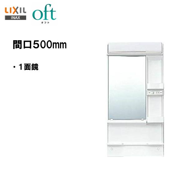 LIXIL INAX 洗面化粧台 オフト ミラーキャビネット LED照明 洗面台 間口500mm 全高1850mm用 くもり止めコートなし 【MFK-501S】【送料無料】【MSIウェブショップ】