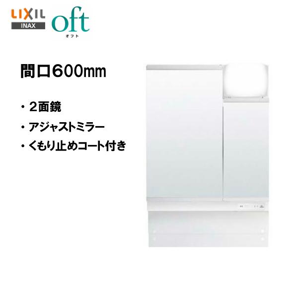LIXIL INAX 洗面化粧台 オフト ミラーキャビネット LED照明 間口600mm アジャストミラー くもり止めコート付 洗面台 【MAJX2-602TZJU】【送料無料】【MSIウェブショップ】