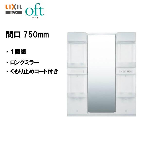 LIXIL INAX 洗面化粧台 オフト ミラーキャビネット LED照明 間口750mm 全高1850mm用 くもり止めコート付 洗面台 【MFTX1-751XPJU】【送料無料】【お買い物マラソン/2倍】