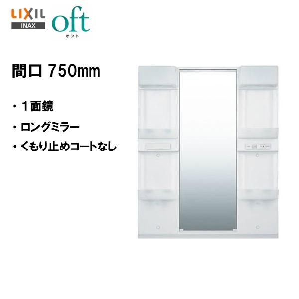 LIXIL INAX 洗面化粧台 オフト ミラーキャビネット LED照明 洗面台 間口750mmm 全高1780mm用 くもり止めコートなし【送料無料】【MFTX1-751YPJ】【MSIウェブショップ】