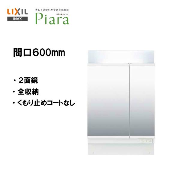 LIXIL INAX 洗面化粧台 ピアラ ミラー 2面鏡 LED 間口600 くもり止めコートなし 洗面台 【MAR2-602TXS】【送料無料】【お買い物マラソン/2倍】
