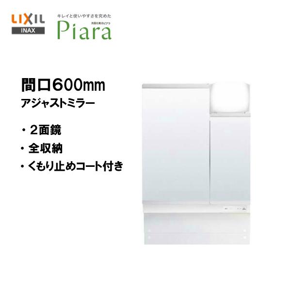 LIXIL INAX 洗面化粧台 ピアラ 洗面台 ミラー アジャストミラー2面鏡 LED 間口600 くもり止めコート付き【 MAJX2-602TZJU 】【送料無料】【MSIウェブショップ】