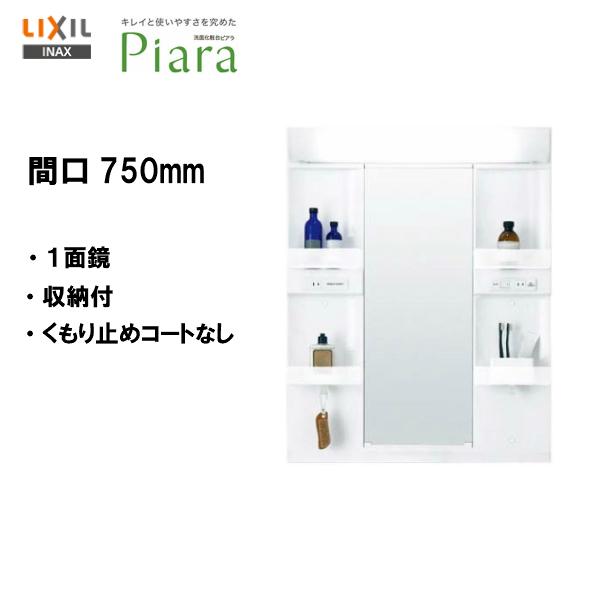 【期間限定大特価】【送料無料】【MARE-751XSU】LIXIL INAX 洗面化粧台ピアラミラー 1面鏡 LED照明 間口750 くもり止めコート付き【MSIウェブショップ】
