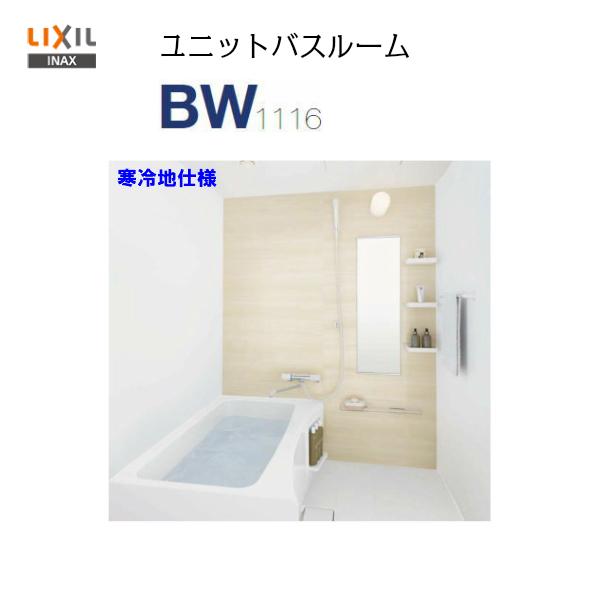 【品番 BW-1116LBE+CB】【送料無料】LIXIL INAX 集合住宅用 ユニットバスルームサイズ 1116 寒冷地仕様★写真セット★ PLAN No. BW03F【MSIウェブショップ】