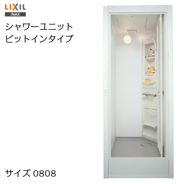 【SPP-0808SBEL+H GR】LIXIL INAX 集合住宅用 シャワーユニット ピットインタイプサイズ0808【送料無料】【MSIウェブショップ】