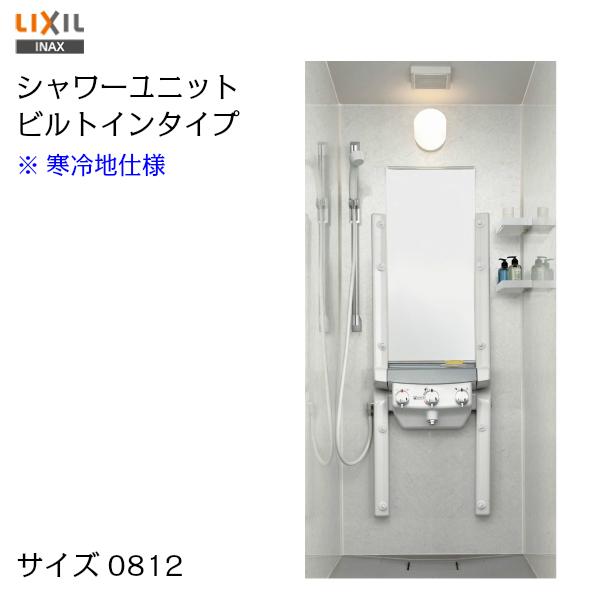 【SPBS-0812LBEH+C GR】LIXIL INAX 集合住宅用 シャワーユニット ビルトインタイプサイズ0812 寒冷地仕様【送料無料】【お買い物マラソン/2倍】