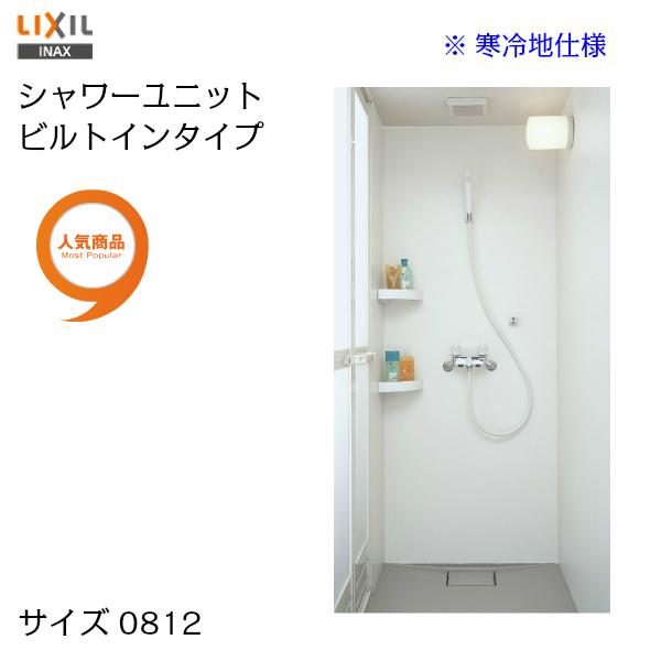 【SPB-0812SBEL+C GR】LIXIL INAX 集合住宅用 シャワーユニット ビルトインタイプサイズ0812 寒冷地仕様【送料無料】【お買い物マラソン/2倍】