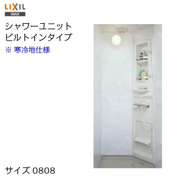 【SPB-0808LBEH+C GR】LIXIL INAX 集合住宅用 シャワーユニット ビルトインタイプサイズ0808 寒冷地仕様【送料無料】【お買い物マラソン/2倍】