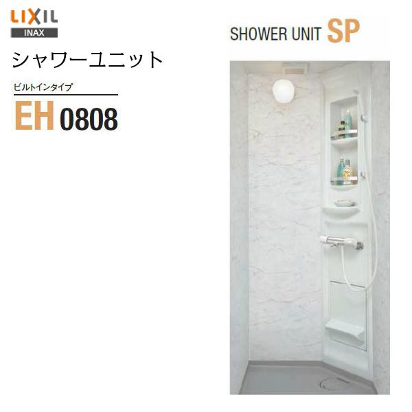 【SPB-0808LBEH-A+H】LIXIL INAX 集合住宅用 シャワーユニットSP ビルトインタイプサイズ0808【送料無料】【MSIウェブショップ】