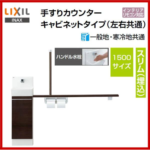 【送料無料】【YL-DA82VTH15B】LIXIL INAX コフレル スリム(埋込)トイレ手洗い器手すりカウンターキャビネットタイプハンドル水栓1500サイズ【MSIウェブショップ】