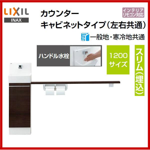 【送料無料】【YL-DA82VKH12B】LIXIL INAX コフレル スリム(埋込)トイレ手洗い器カウンターキャビネットタイプハンドル水栓1200サイズ【お買い物マラソン/2倍】