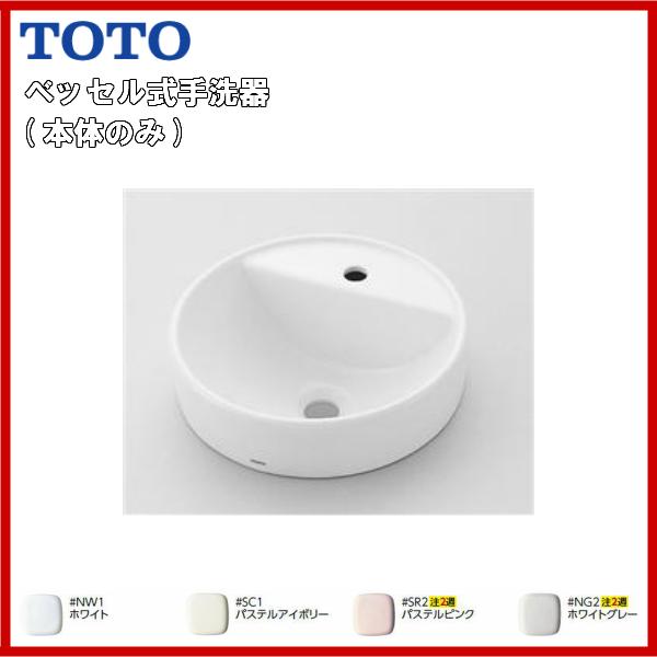 【送料無料】【L652D】TOTO カウンター式手洗器 洗面器のみ【お買い物マラソン/2倍】