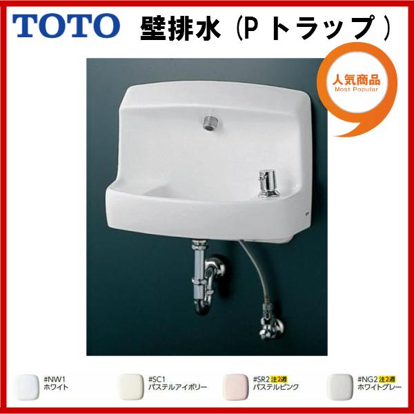 【送料無料】【LSL870APR】TOTO コンパクト手洗器 壁排水(Pトラップ)ハンドル水栓( 旧品番 LSL87AP )【お買い物マラソン/2倍】