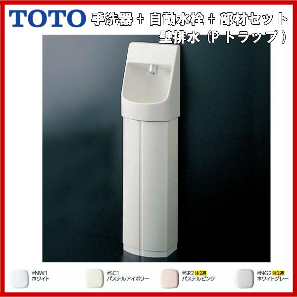 【送料無料】【LSE570APFR】TOTO コンパクト手洗器(埋込) 自動水栓(AC100V) トラップカバー付 壁排水(Pトラップ)( 旧品番 LSE570APF )【MSIウェブショップ】