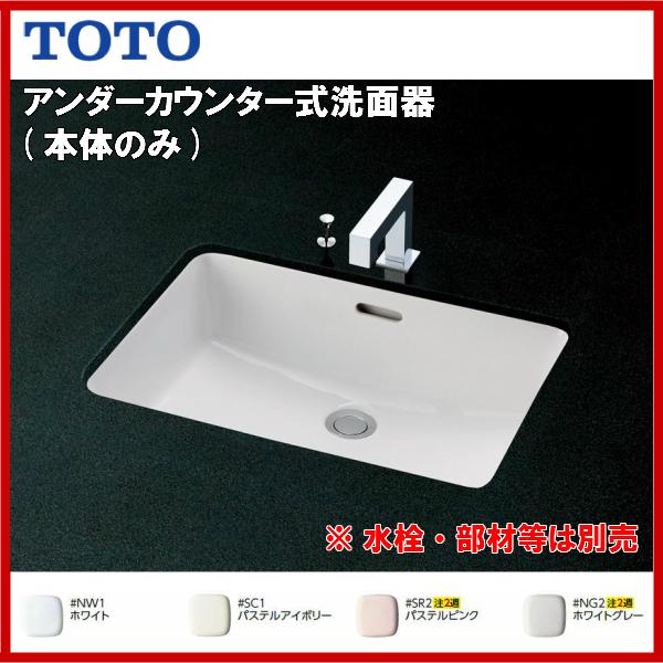 【送料無料】【L620】TOTO アンダーカウンター式洗面器【お買い物マラソン/2倍】