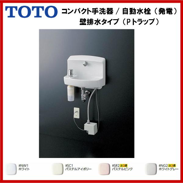 【送料無料】【LSW870APR】TOTO コンパクト手洗器 壁排水(Pトラップ)自動水栓(発電タイプ)( 旧品番 LSW870AP )【MSIウェブショップ】
