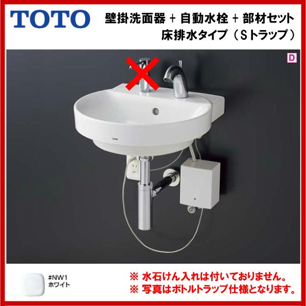 【送料無料】【LSE704AASNW】TOTO 壁掛洗面器洗面器+自動水栓+部材セット 床排水 (Sトラップ)【MSIウェブショップ】