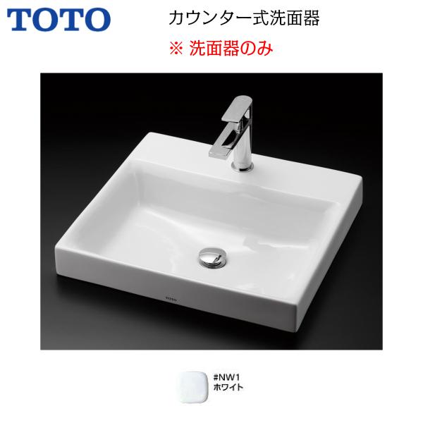 【送料無料】【LS717C】TOTO カウンター式洗面器 ベッセル式※洗面器のみ【お買い物マラソン/2倍】