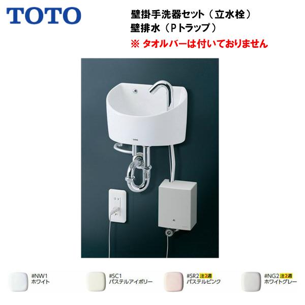 【送料無料】【LSH90AAP】TOTO 壁掛手洗器(丸形)手洗器+立水栓セット 壁給水・壁排水(Pトラップ)【MSIウェブショップ】