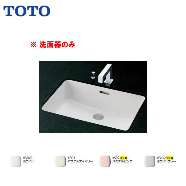 【送料無料】【L620】TOTO アンダーカウンター式洗面器【MSIウェブショップ】