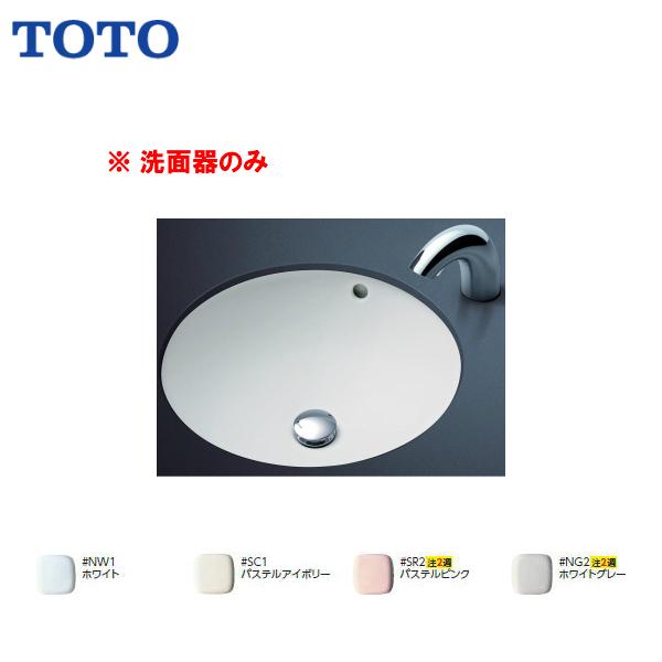 【送料無料】【L530】TOTO アンダーカウンター式洗面器【MSIウェブショップ】