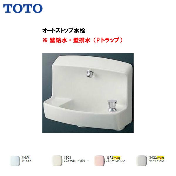 【送料無料】【LSK870APR】TOTO コンパクト手洗器 壁排水(Pトラップ)オートストップ水栓( 旧品番 LSK870AP )【MSIウェブショップ】