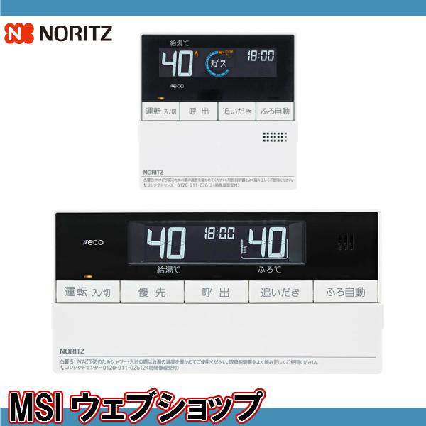 ノーリツ マルチリモコンセット【品番 RC-D101】【MSIウェブショップ】