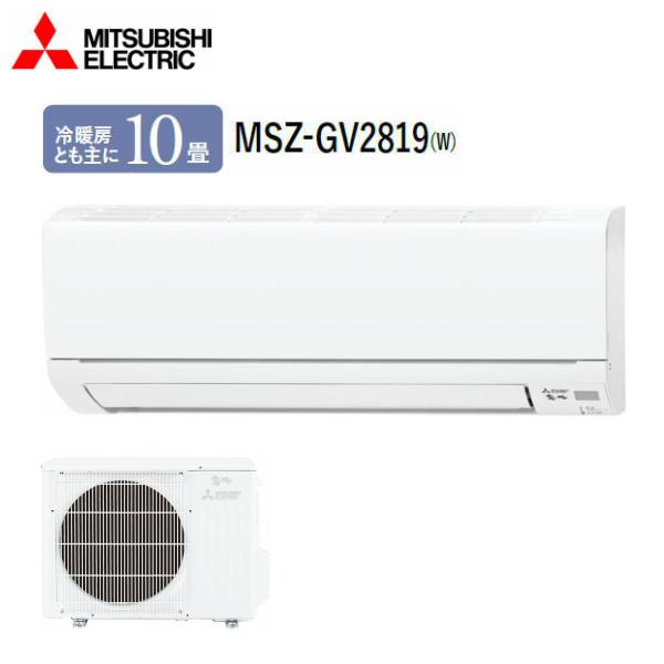 【台数限定】【送料無料】【MSZ-GV2819-W】三菱電機 ルームエアコン おもに10畳用【MSIウェブショップ】