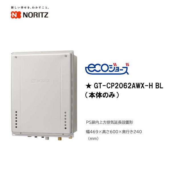 送料無料 GT-CP2062AWX-H BL ノーリツ ガスふろ給湯器 エコジョーズ 20号給湯タイプPS扉内上方排気延長設置形 フルオート MSIウェブショップ 法要 成人式 敬老の日 年始 ノベルティ