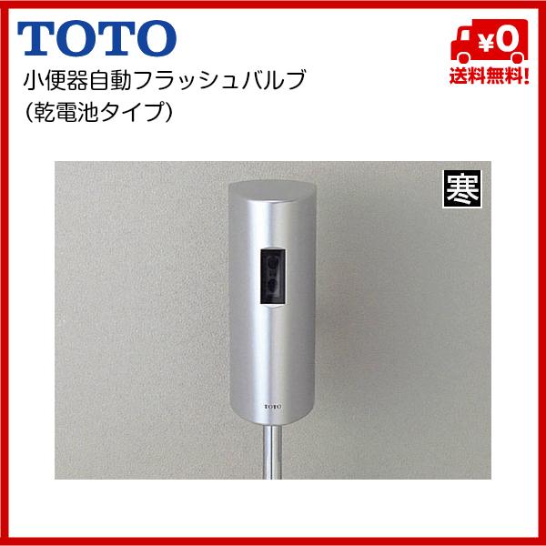 【送料無料】【EA61ADFR】TOTO 小便器自動フラッシュバルブ 乾電池タイプ【MSIウェブショップ】