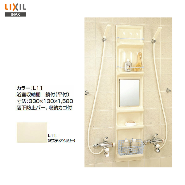 【送料無料】【YR-316G】LIXIL INAX 浴室収納棚 鏡付(平付)【お買い物マラソン/2倍】