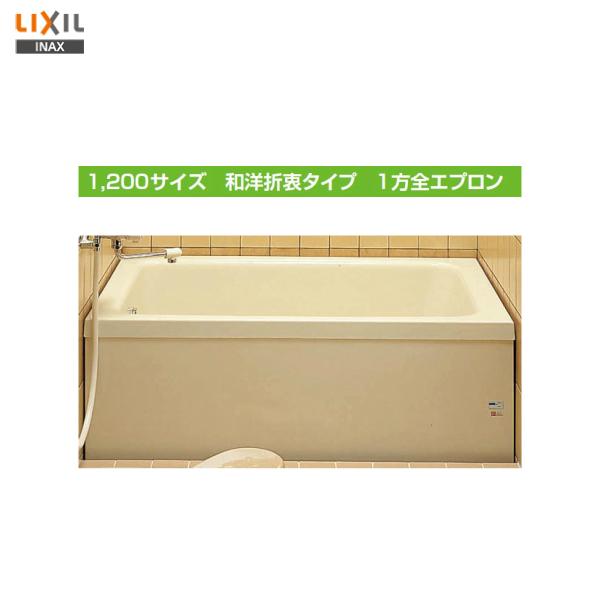 【送料無料】【左排水:PB-1202AL/L11-J2】【右排水:PB-1202AR/L11-J2】LIXIL INAX 浴槽 ポリエック 1200サイズ和洋折衷タイプ 1方全エプロン【お買い物マラソン/2倍】
