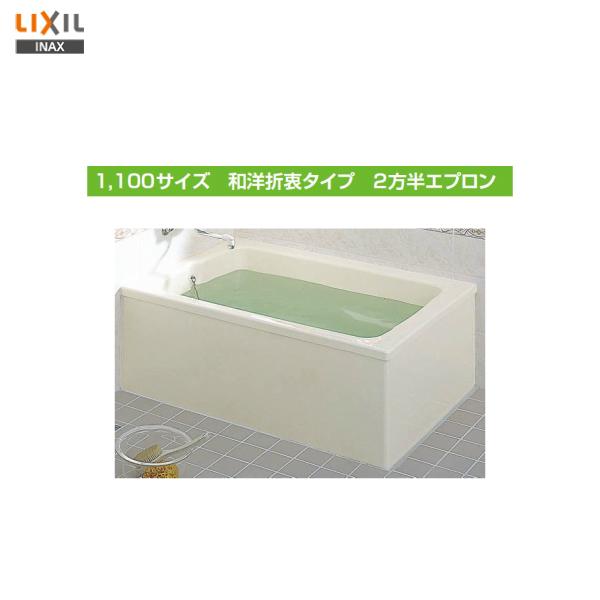 【送料無料】【左排水:PB-1111BL/L11】【右排水:PB-1111BR/L11】LIXIL INAX 浴槽 ポリエック 1100サイズ和洋折衷タイプ 2方半エプロン(埋め込み)【お買い物マラソン/2倍】