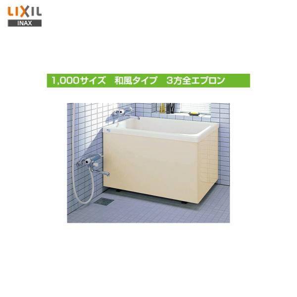 【送料無料】【PB-1002C/L11】LIXIL INAX 浴槽 ポリエック 1000サイズ和風タイプ 3方全エプロン【お買い物マラソン/2倍】