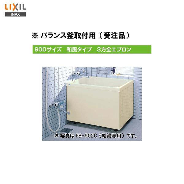 【送料無料】【PB-902C(BF)】LIXIL INAX 浴槽 ポリエック 900サイズ和風タイプ 3方全エプロンバランス釜取付用【お買い物マラソン/2倍】