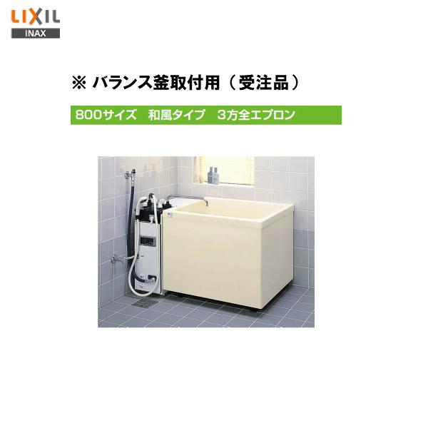 【送料無料】【PB-802C(BF)/L11】LIXIL INAX 浴槽 ポリエック 800サイズ和風タイプ 3方全エプロンバランス釜取付用 ※受注3週間品【お買い物マラソン/2倍】