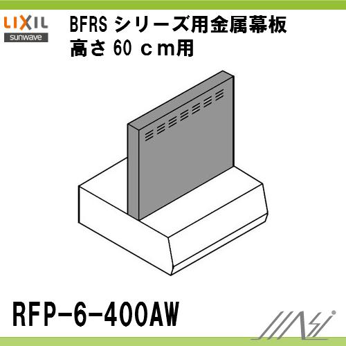 LIXIL サンウェーブレンジフード 金属幕板 ホワイトBFRSシリーズ高さ60センチ用品番【RFP-6-400AW】【MSIウェブショップ】