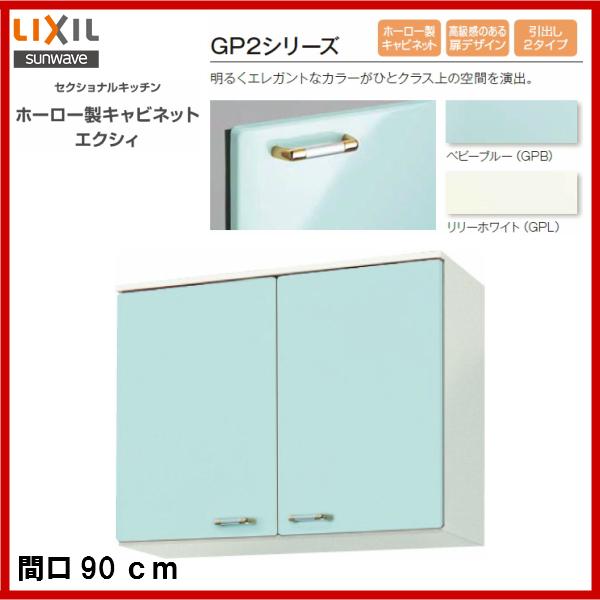 【送料無料】【GPB2AM-90】【GPL2AM-90】LIXIL サンウェーブ セクショナルキッチン 組み合わせ キッチンGP2シリーズ吊戸棚 高さ70cm間口90【お買い物マラソン/2倍】