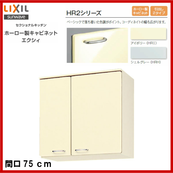 【送料無料】【HRI2A-75】【HRH2A-75】LIXIL サンウェーブ セクショナルキッチン/組み合わせ キッチンHR2シリーズ 吊戸棚(高さ50センチ)間口75【MSIウェブショップ】