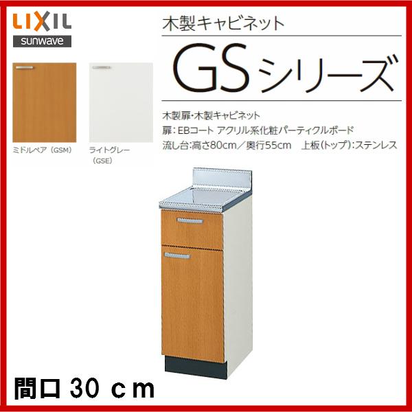【GSM-T-30Y】【GSE-T-30Y】LIXIL サンウェーブ セクショナルキッチン 組み合わせ キッチンGSシリーズ調理台間口30cm【お買い物マラソン/2倍】