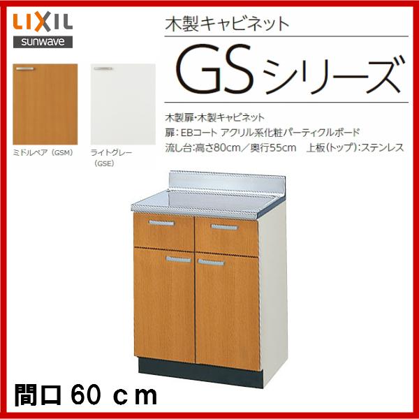 【GSM-T-60Y】【GSE-T-60Y】LIXIL サンウェーブ  クショナルキッチン 組合せ キッチンGSシリーズ調理台間口60cm【お買い物マラソン/2倍】