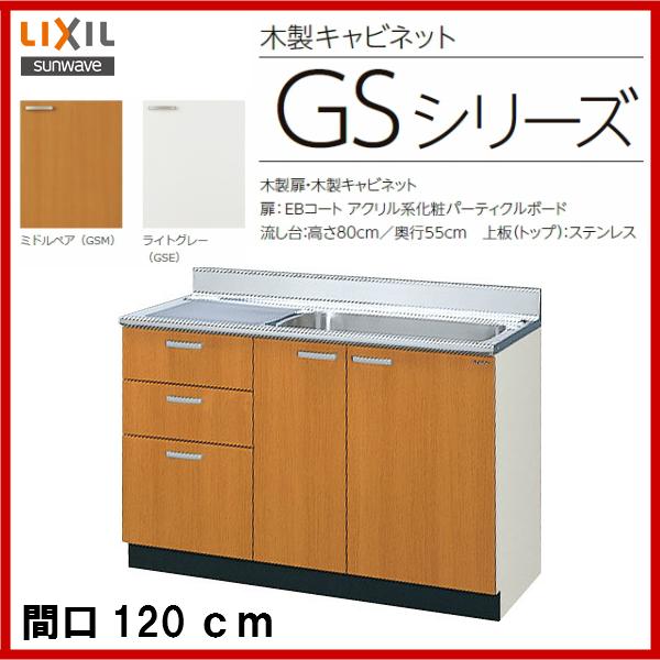 【GSM-S-120MXT】【GSE-S-120MXT】LIXIL サンウェーブ セクショナルキッチン 組み合わせ キッチンGSシリーズ流し台(3段引出)間口120cm【お買い物マラソン/2倍】