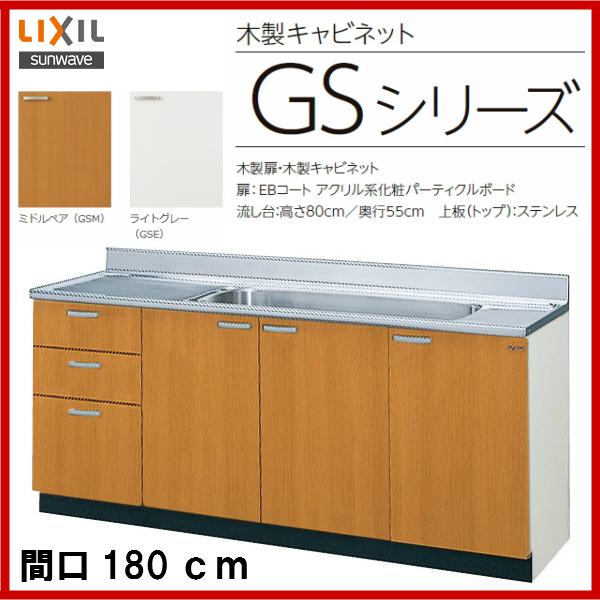 【GSM-S-180JXT】【GSE-S-180JXT】LIXIL サンウェーブ セクショナルキッチン 組み合わせ キッチンGSシリーズ流し台(3段引出)間口180cm【お買い物マラソン/2倍】