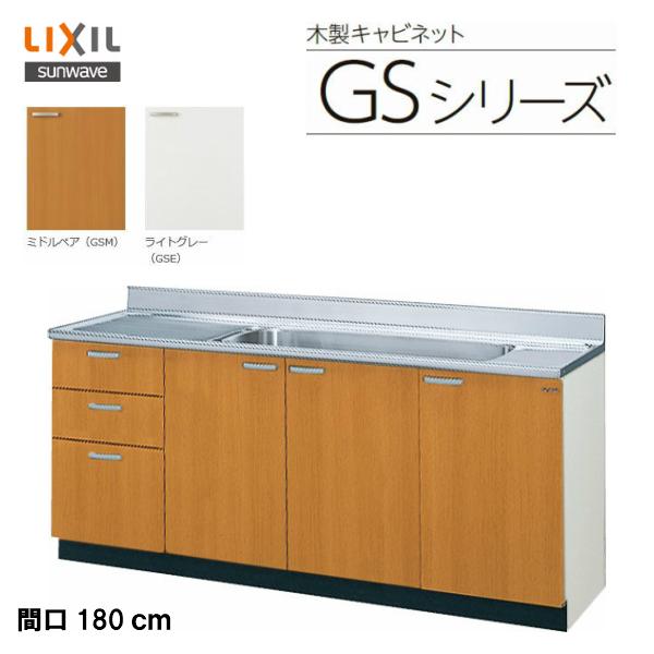 【GSM-S-180JXT】【GSE-S-180JXT】LIXIL サンウェーブ セクショナルキッチン 組み合わせ キッチンGSシリーズ 流し台(3段引出) 間口180cm【MSIウェブショップ】