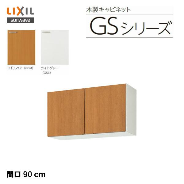 【GSM-A-90】【GSE-A-90】LIXIL サンウェーブ セクショナルキッチン/組み合わせ キッチンGSシリーズ 吊戸棚(高さ50センチ) 間口90センチ【MSIウェブショップ】