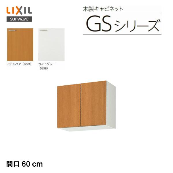 【GSM-A-60】【GSE-A-60】LIXIL サンウェーブ セクショナルキッチン/組み合わせ キッチンGSシリーズ 吊戸棚(高さ50センチ) 間口60センチ【MSIウェブショップ】