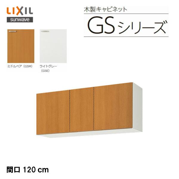 【GSM-A-120F】【GSE-A-120F】LIXIL サンウェーブ セクショナルキッチン/組み合わせ キッチンGSシリーズ 不燃処理吊戸棚(高さ50センチ) 間口120センチ【MSIウェブショップ】
