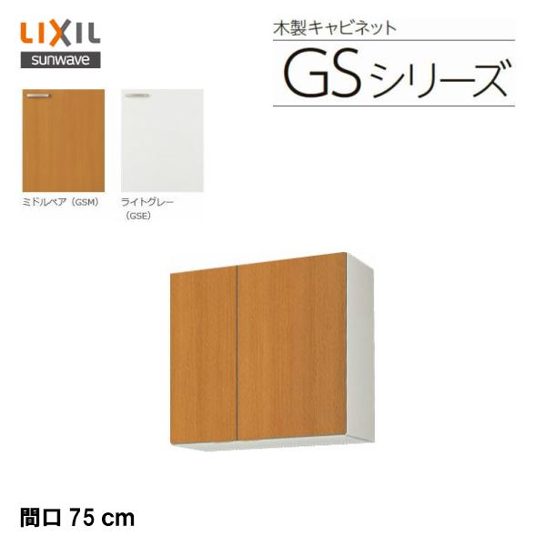 【GSM-AM-75Z】【GSE-AM-75Z】LIXIL サンウェーブ セクショナルキッチン/組み合わせ キッチンGSシリーズ 吊戸棚(高さ70センチ) 間口75センチ【MSIウェブショップ】
